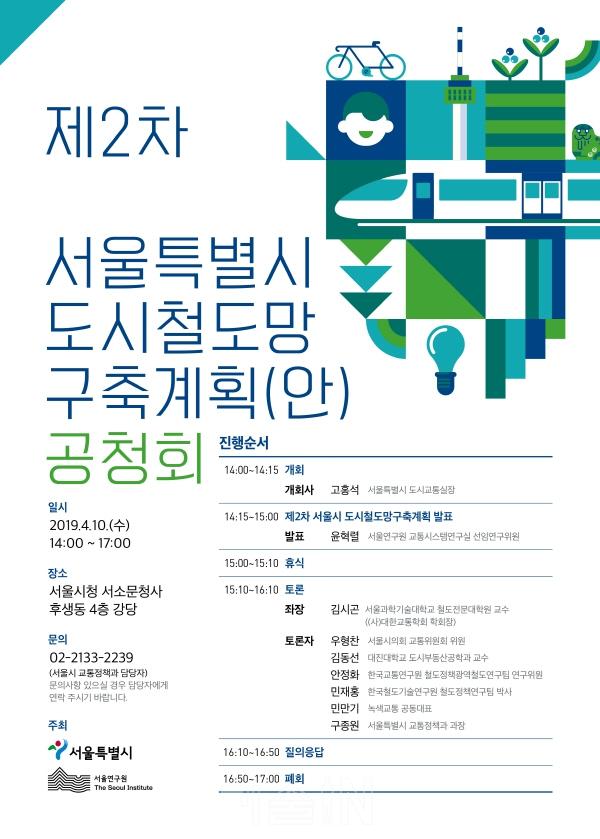 서울시, 도시철도망구축계획 공청회 10일 개최