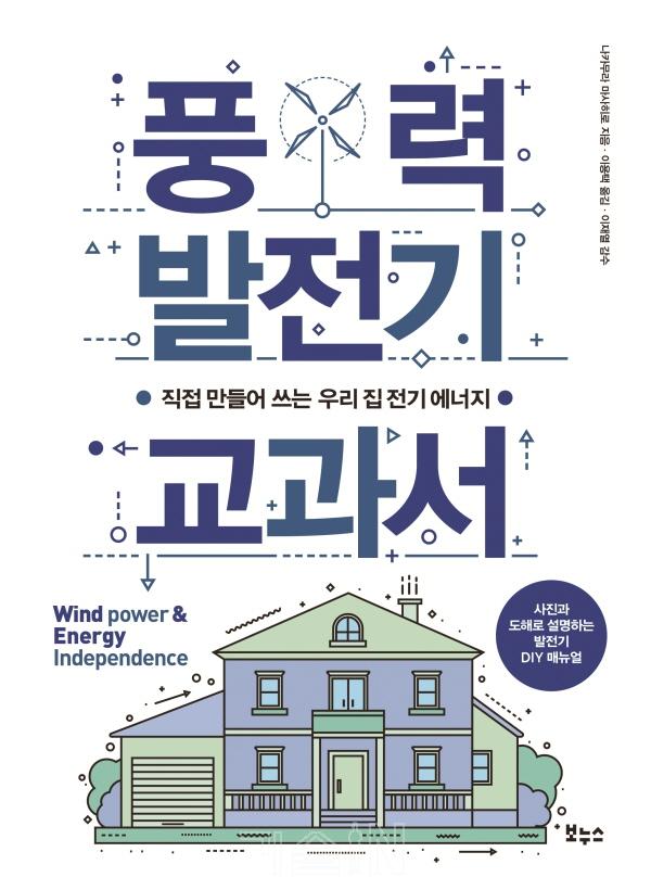 [전기를 내손으로 만들고 싶은 사람을 위한 책] 풍력 발전기 교과서