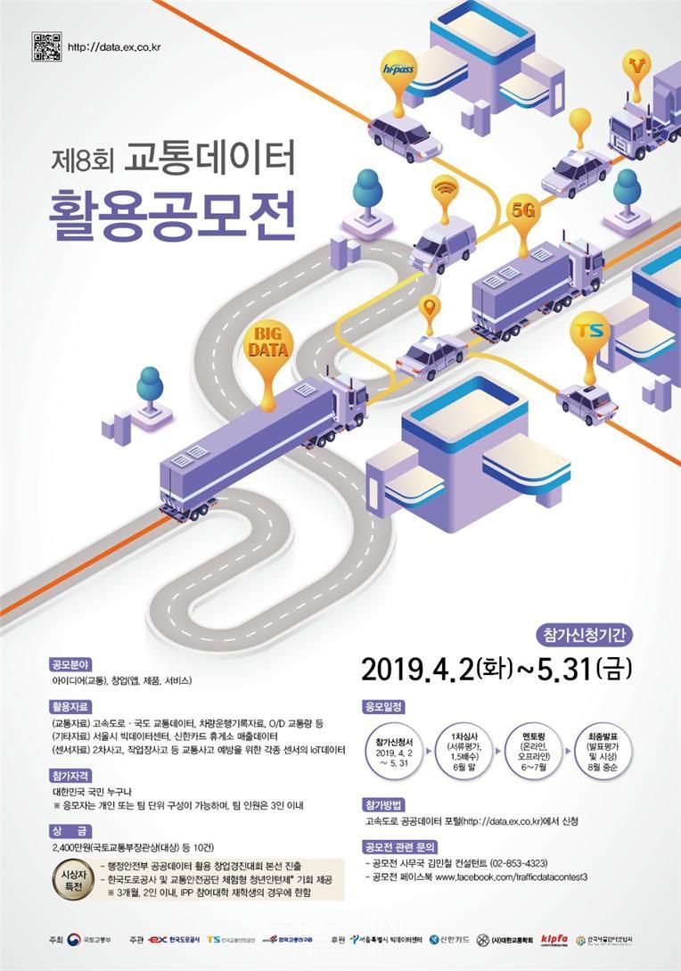 국토부, 교통데이터 활용 공모전 개최