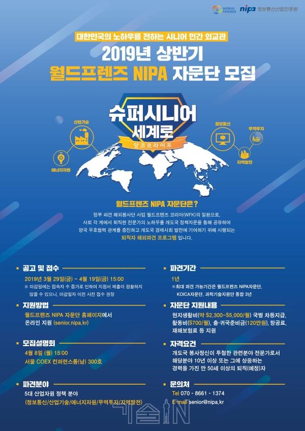 정보통신산업진흥원, 월드프렌즈 NIPA 자문단 모집