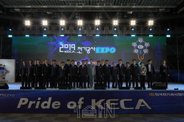 한국전기공사협회, '2019 전기공사 엑스포' 성료