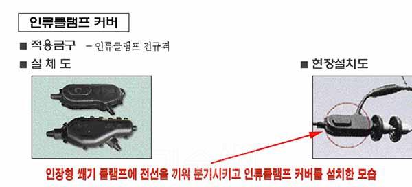 고성산불 노후한 인장클램프가 원인으로 추정
