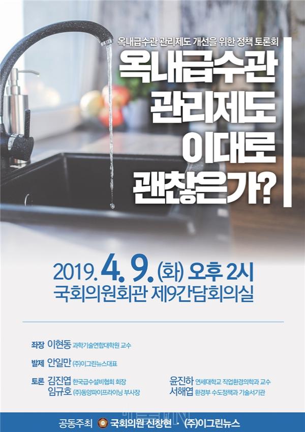 신창현 의원, 옥내급수관 수질관리 강화 토론회 개최