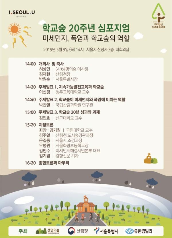 미세먼지, 폭염과 학교숲의 역할 토론회 개최