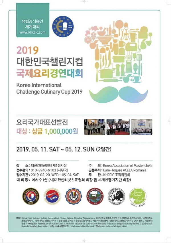 '대한민국 챌린지컵 국제요리경연대회' 5월 대전서 개최