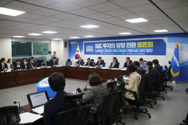 민주당 노후 SOC 개선에 관한 정책 토론회 개최