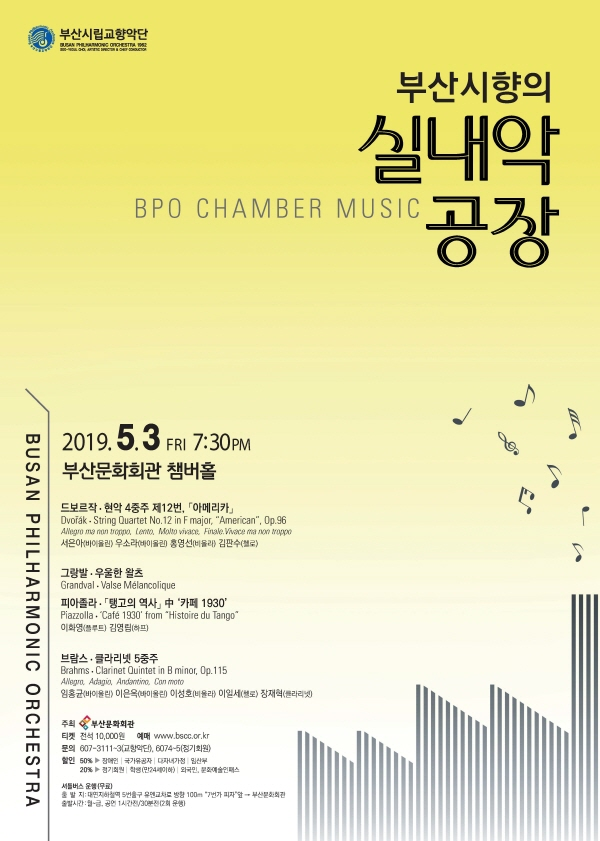 부산시립교향악단 특별연주회 '실내악 공장'