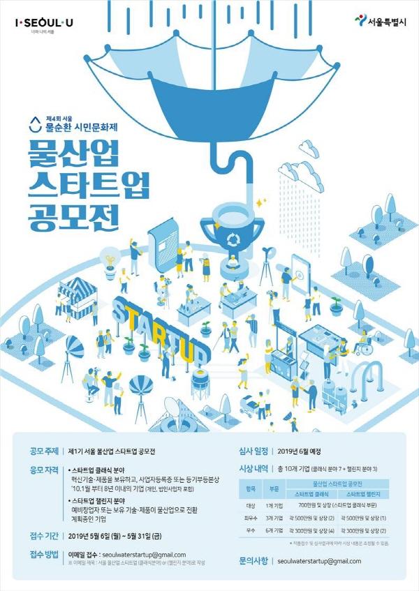 총상금 4천만원 '제1기 서울 물 산업 스타트업 공모전'