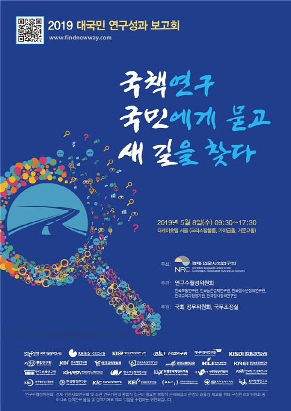 2019 대국민 연구성과 보고회 5월 8일(수) 개최