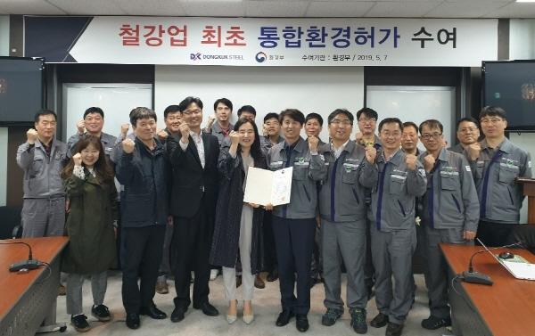 동국제강, 철강업계 최초 통합환경허가 획득