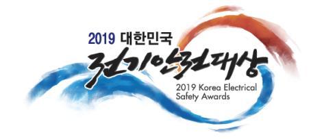 '2019 대한민국 전기안전대상' 5월21일 개최