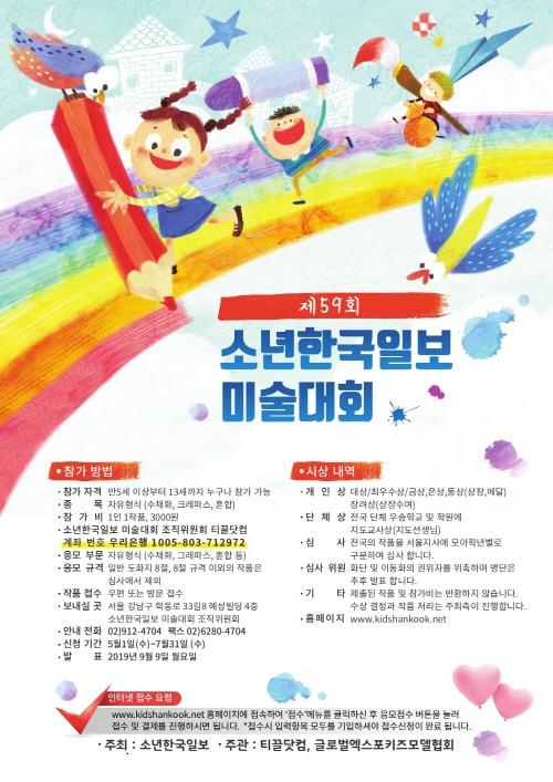 제59회 소년한국일보 미술대회 본격 접수 시작