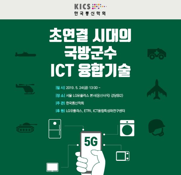 한국통신학회, '초연결 시대의 국방군수 ICT융합기술' 워크샵 개최