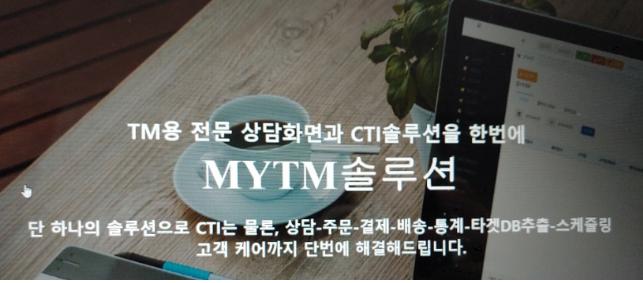 """중소기업에 적합한 텔레마케팅 솔루션 """"마이 티엠"""" 출시"""