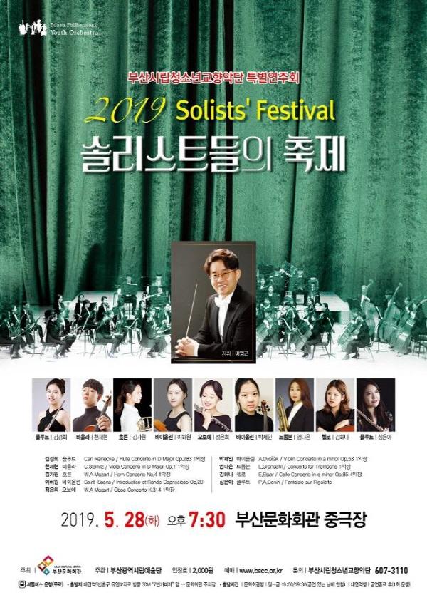 부산시립청소년교향악단 특별연주회 '2019 솔리스트들의 축제'