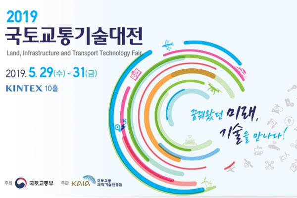 국토교통기술대전 29~31일 일산 킨텍스 개최
