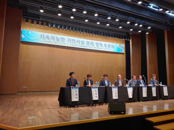 지속가능한 기반시설 관리 정책 토론회