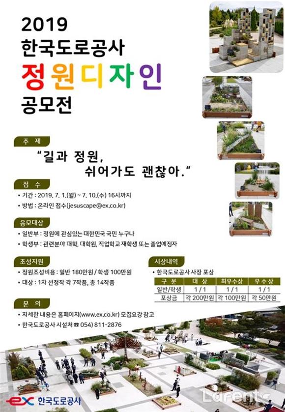 '2019 한국도로공사 정원디자인 공모전' 개최