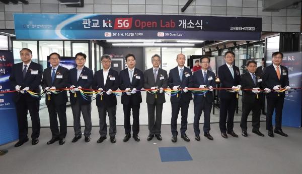 KT, 판교 5G 오픈랩 개소