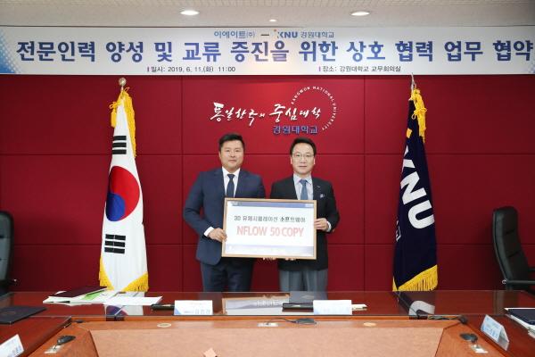 이에이트-강원대, NFLOW 전문 인력 양성 협약