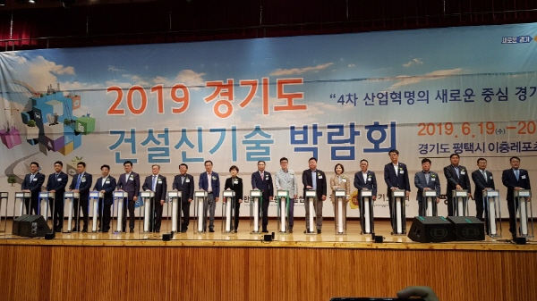 경기도 건설신기술 박람회 개막