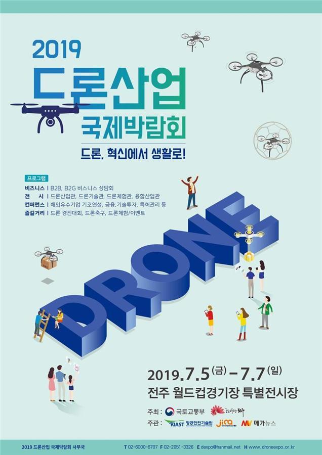 드론산업 국제박람회, 5일부터 전주 월드컵경기장 개최