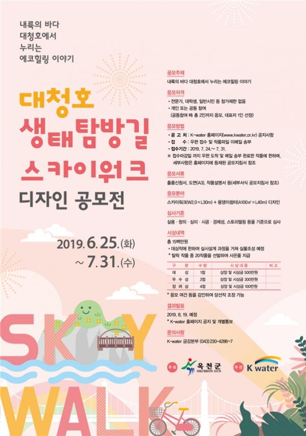'대청호 생태탐방길 스카이워크 디자인공모전' 개최