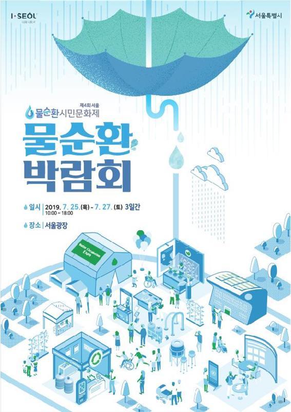 서울시, 물순환 우수제품‧신기술 소개 '물순환 박람회' 개최