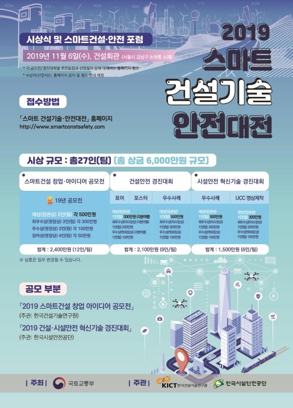 '2019 스마트건설 창업 아이디어 공모전' 개최