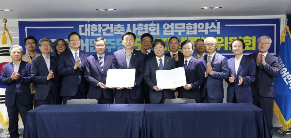 더불어민주당 도시재생특별위원회 - 대한건축사협회 업무협약 체결
