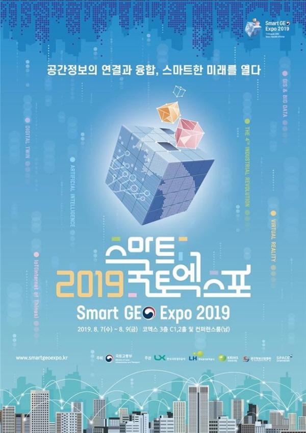 스마트국토엑스포 8월 7일부터 서울 코엑스 개최