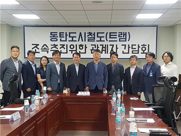 동탄 트램 조속 추진 위한 관계부처 간담회 개최