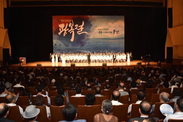 부산시립예술단 광복74주년 기념 경축식 특별공연