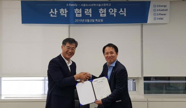 S-Power - 서울도시과학기술고, 기술인력 양성 위해 맞손!