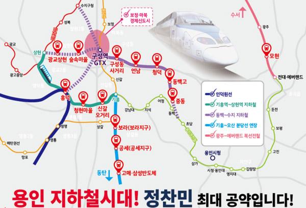 용인시, 수서~광주 연장선 등 3개 노선 철도망 추진