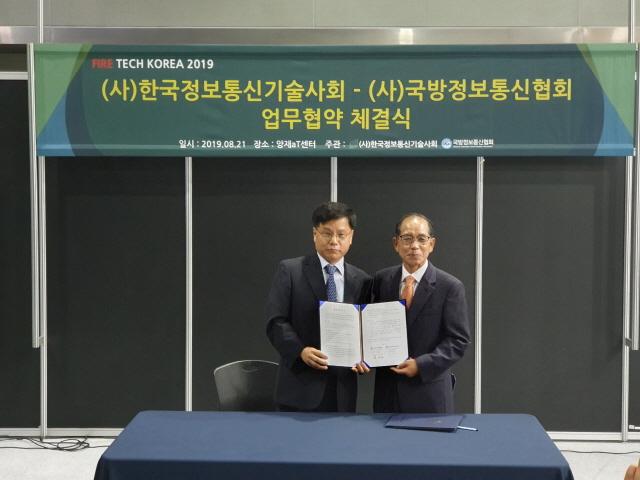 한국정보통신기술사회-국방정보통신협회 업무협약체결