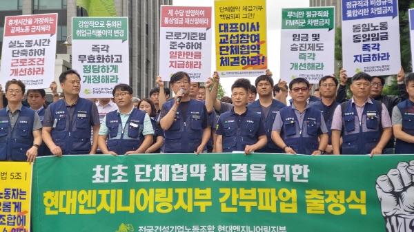 창사 이래 첫 파업 들어가는 현대엔지니어링