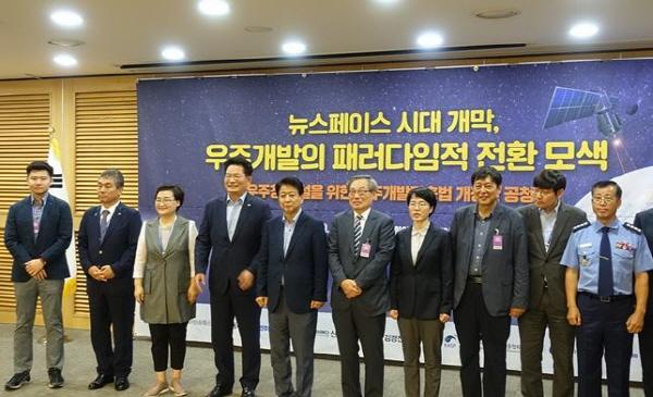 우주청 신설 위한 우주개발진흥법 개정안 공청회 개최