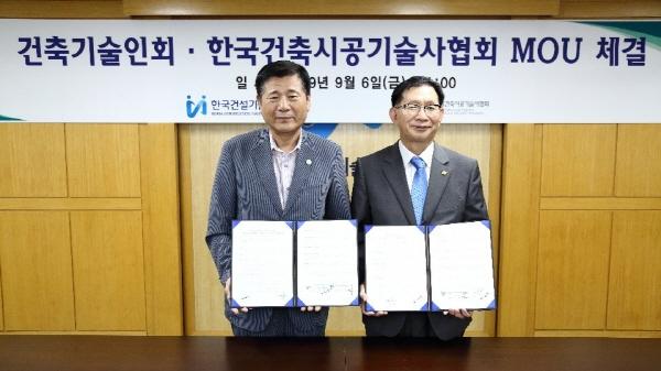 건축기술인회-한국건축시공기술사협회, 건축기술발전 위해 맞손