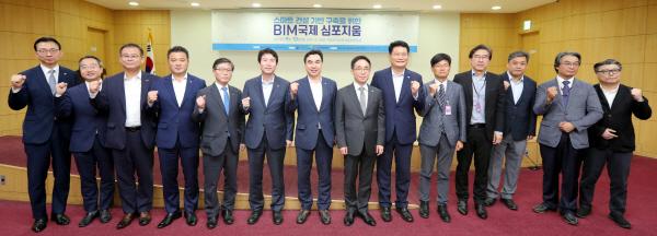 스마트 건설기반 구축 위한 BIM 국제 심포지움 성료