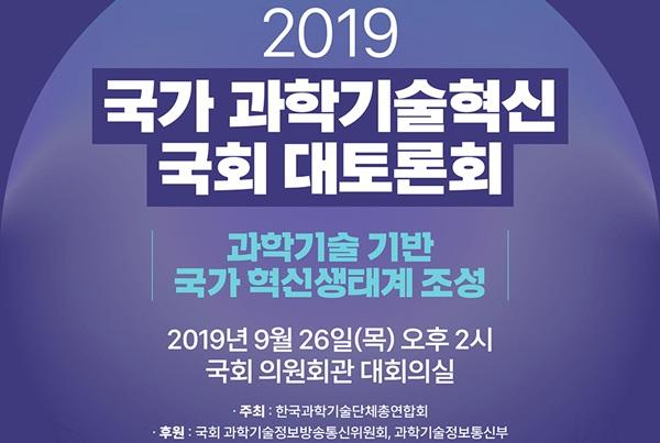 국가 과학기술혁신 국회 대토론회 26일 개최