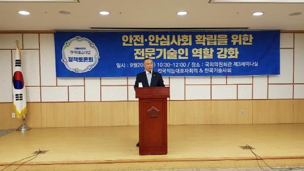 안전·안심사회 확립을 위한 전문기술인 역할 강화' 토론회 개최