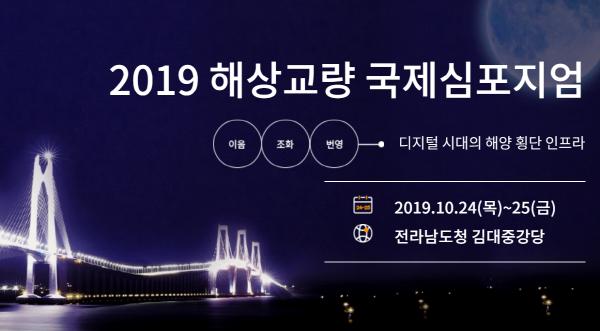 한국교량및구조공학회, '2019 해상교량 국제심포지엄' 논문 모집