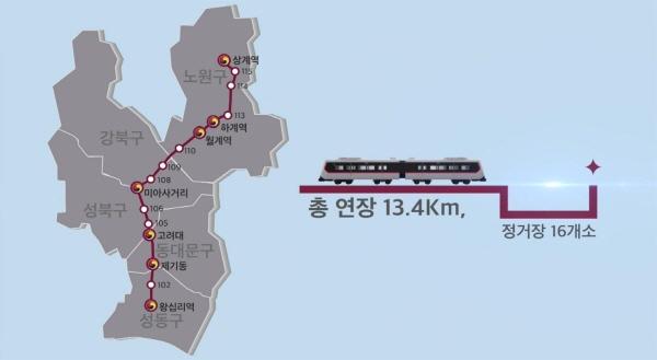 서울시 동북선 도시철도 28일 기공... 2024년 개통 목표