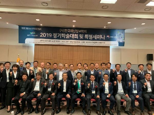 한국재난정보학회. 정기학술대회 개최