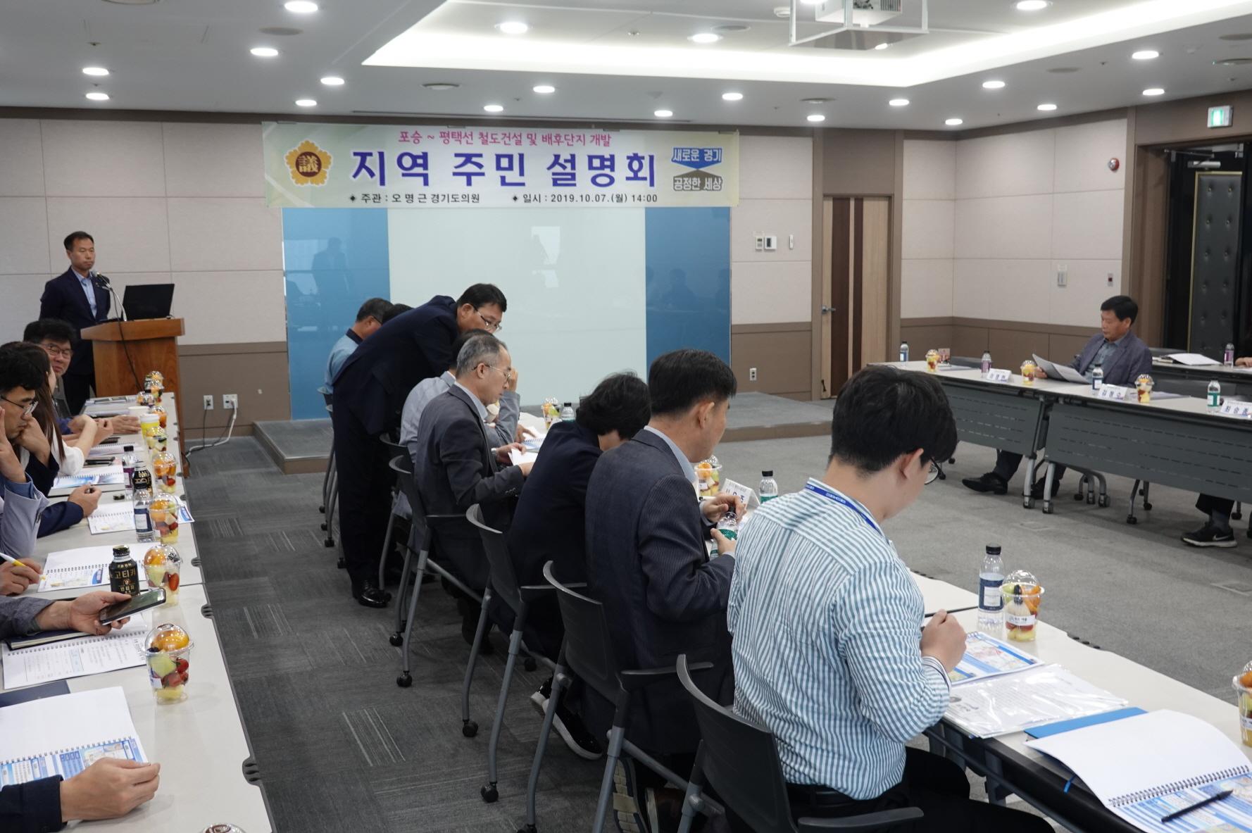 '포승~평택선 철도건설 및 배후단지개발' 주민설명회 개최