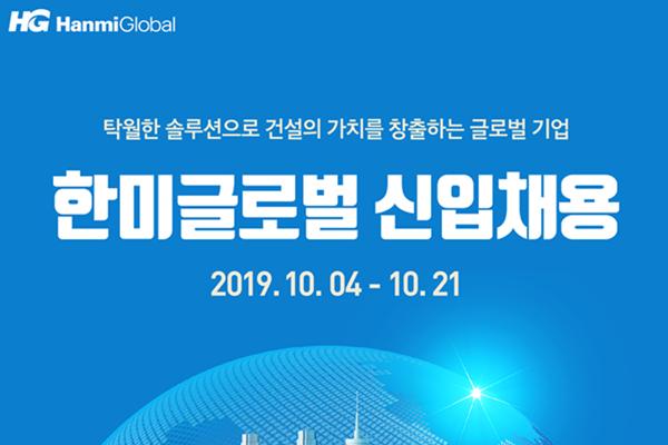 한미글로벌, 2019 하반기 신입사원 채용