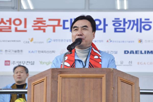 2019년 제9회 전국 건설인 축구대회 개최