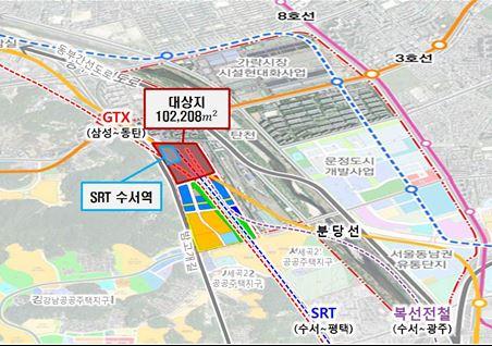 수서역 환승센터 복합개발사업 민간사업자 공모