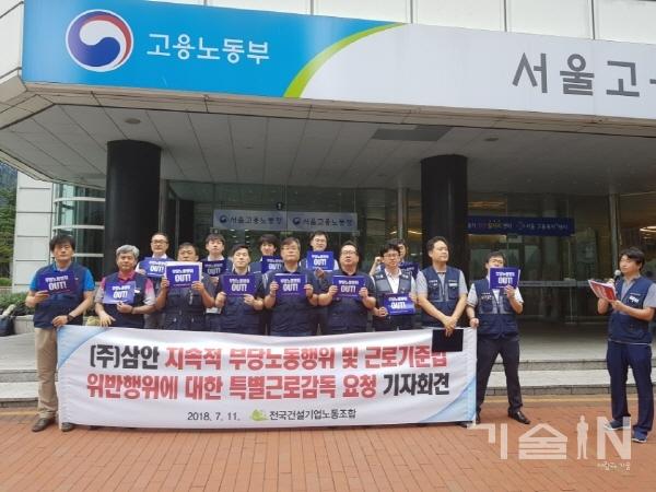 서울행정법원, ㈜삼안 부당노동행위 인정